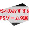 【PS4】おすすめFPSゲーム9選!ゲーマーは必ずプレイすべき!