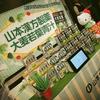 【RSP62】山本漢方製薬「大麦若葉粉末100%」