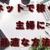 石田塾13期 募集開始 主婦がゆったリッチに暮らすには?自分で収入を得る方法を石田塾で学びました。