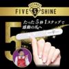 5セカンズシャイン・爪磨きの店舗が続出!!