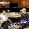 19日BS朝日「ザ・インタビュー」に出演 ゲスト:橋幸夫様