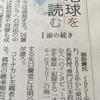 シンゴジラを語る会で語られたことは日本政治史を専門とする東大名誉教授によって読売新聞の1面を飾る記事となった