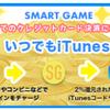 スマートゲームのSGコインでチャージすると、還元率最大25%でコンビニで簡単チャージ!登録で50Gもらえる♪