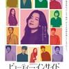 映画『ビューティー・インサイド』評価&レビュー【Review No.039】