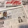 情報紙デビュー!!【ライフさせぼ】に出ました!