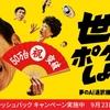 【2020年東京五輪編】POKETALK(ポケトーク)VS 無料翻訳アプリ!!