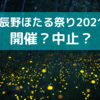 辰野ほたる祭り2021は開催?中止?【長野辰野ほたる童謡公園】