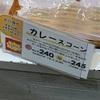 キィニョン:スコーン(チョコバナナ/かぼちゃ/カレー)/アールグレイミルクティーシフォン