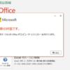 2020年06月の Microsoft Update (定例外) 2020-07-01