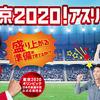 丸大食品|東京2020!アスリート応援キャンペーン合計500名に当たる!