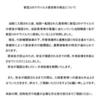 相模原中央病院の看護師さんが、新型コロナウイルスに感染!(2月17日)
