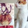 泣けるものから笑えるものまで!マイブームの猫マンガをご紹介!