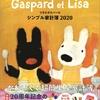 家計管理を楽しくするリサとガスパールの家計簿2020