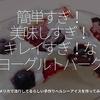 252食目「簡単すぎ!美味しすぎ!キレイすぎ!な『ヨーグルトバーク』」アメリカで流行っているらしい手作りヘルシーアイスを作ってみた。