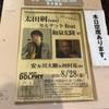 8/28 太田剣カルテット feat. 和泉宏隆@横浜Dolphy