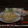 622食目「夏の風物詩 冷やし中華のルーツの味」発祥の店と言われている「龍亭」の冷やし中華を食べてみた@仙台2回目その③