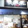 海鮮せんべい城戸 鳥取市 えびせんべい いかせんべい イカ焼き