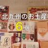 北九州に行ったら買って帰りたい!おすすめお土産6選!