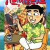 【漫画】『酒のほそ道』27巻がある日、面白く感じた理由を考えてみた。