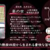 【月曜日のお気に入り】楽の世 山廃本醸造 無濾過生原酒【FUKA🍶YO-I】