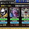 level.1237【悪魔系15%UP】第166回闘技場ランキングバトル3日目