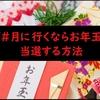 前澤社長『#月に行くならお年玉』当選方法を当選者から考察
