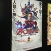 『アベンジャーズ/エイジ・オブ・ウルトロン(字幕・3D・IMAX)』