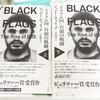 ブラック・フラッグス:「イスラム国」台頭の軌跡