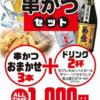 カラッと揚がった串カツが美味しい「Food Bar 七福神」に行ったった。