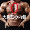 大胸筋の内側をデカくするにはこれしかない!