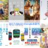 【2017/09/21の新刊】マンガ/小説/雑誌以外: 『lack画集 Palette』『生き抜くための恋愛相談』『ヘル・オア・ハイウォーター 3』『男が痴漢になる理由』 など