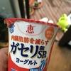 内臓脂肪を減らす実験 2日目 *\(^o^)/*