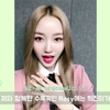 「V LIVE」 今月の少女 Olivia Hye 'Egoist' 公開 D-1  Go Won  日本語字幕