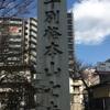 戦火を生き延びた名古屋の美仏 〜七寺〜