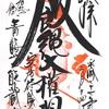 千葉・能蔵院   ペットの厄除け祈祷や健康祈願が叶う寺