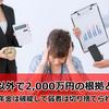 年金以外で2,000万円の根拠と真意。本当に年金は破綻して弱者は切り捨てられるのか