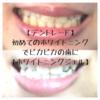 【デントレード 写真レビュー】初めてのホワイトニングでピカピカの歯に【ホワイトニングジェル 効果】