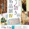 「安城の文化財-モノ語り名品展-」展示解説と記念講演会