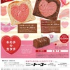 バレンタインデーの宣伝!