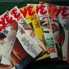 1977年から1981年までのヴィンテージ感のある古い、雑誌『ポパイ (POPEYE) 』を7冊買いました