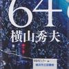 横山秀夫の『64(ロクヨン)』を読んだ