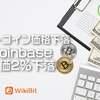 ビットコインの価格下落により、Coinbase(COIN)の株価2%下落