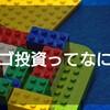 レゴ投資ってなに?レゴ投資をやってみたい!