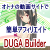 DUGAアフィリエイトを自動でできるツールに興味がある方にオススメ!