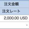 ドル転と仮想通貨