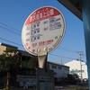 京浜島つばさ公園は京浜島海上公園バス停下車