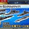 蒼焔の艦隊【サマーフェスティバル2020】情報!