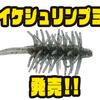 【ハイドアップ】全身に毛が生えたワームに新サイズ「コイケシュリンプミニ」追加!