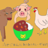 肉の日(20171129_01)