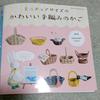 ミニチュアカゴ作り【ミニチュアサイズのかわいい手編みのかごを読んで】